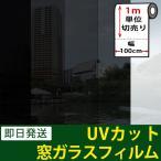 窓ガラス フィルム 外から見えない 遮光 目隠し UVフィルム 紫外線カット 飛散防止 UVカット プライバシー対策  省エネ 防犯 虫よけ 遮熱