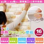 壁紙 断熱 アルミシート のり付き シールタイプ エコ 壁用 全16色 クッション壁紙 省エネ リフォーム 吸音 (壁紙 張り替え)
