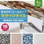 モザイクタイル シール 防水 キッチン 水回り 洗面所 トイレ 耐熱性 耐湿性 お掃除簡単 ハサミで簡単カット立体的 全17種類
