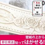 マスキングテープ 幅広 壁 インテリア はがせる 装飾 和柄 壁紙シール テープ トリムボーダー 4m単位