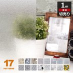 窓ガラス フィルム 目隠し シート はがせる (幅90cm レトロ柄) 全17種 装飾フィルム おしゃれ リフォーム 外から見えない プライバシー対策
