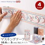 トリムボーダー 幅広 幅10.6cm×5m単位 マスキングテープ 貼ってはがせる リーフ 葉 花 (Cタイプ) アンティーク 壁 床 キッチン 補修 DIY