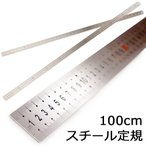 ものさし 定規 1m 100cm 直定規 直尺 物差し じょうぎ 長い スチール製 スケール センチ 裏面 インチ表記 鉄製 カッティング 目盛 測定 金属