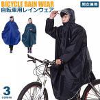レインコート 自転車 リュック ママ 防水 リュック対応 通学 レディース メンズ サンバイザー カッパ 雨具 自転車 ポンチョ ロング丈