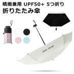 日傘 折りたたみ傘 晴雨兼用 レディース 大きい 丈夫 遮光 遮熱 涼しい UVカット UPF50+ 軽量 紫外線対策 ブラックコーティング メンズ y4
