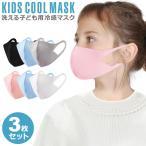 マスク 子ども用 小さめ 3枚セット 抗菌 使い捨てマスク