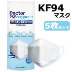 KF94 マスク ダイヤモンド形状 5枚入り 使い捨てマスク 4層構造 プレミアムマスク 不織布マスク 防塵マスク ウイルス 飛沫対策 PM2.5 花粉 y1