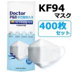 KF94 マスク ダイヤモンド形状 400枚入り 使い捨てマスク 4層構造 プレミアムマスク 不織布マスク 防塵マスク ウイルス 飛沫対策 PM2.5 花粉