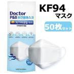 KF94 マスク ダイヤモンド形状 50枚入り 使い捨てマスク 4層構造 プレミアムマスク 不織布マスク 防塵マスク ウイルス 飛沫対策 PM2.5 花粉