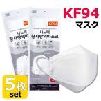 KF94 マスク ダイヤモンド形状 5枚入り 使い捨てマスク 3層構造 プレミアムマスク 不織布マスク 防塵マスク ウイルス 飛沫対策 PM2.5 花粉 y1