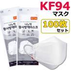 KF94 マスク ダイヤモンド形状 100枚入り 使い捨てマスク 3層構造 プレミアムマスク 不織布マスク 防塵マスク ウイルス 飛沫対策 PM2.5 花粉