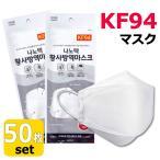 KF94 マスク ダイヤモンド形状 50枚入り 使い捨てマスク 3層構造 プレミアムマスク 不織布マスク 防塵マスク ウイルス 飛沫対策 PM2.5 花粉