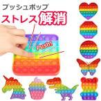 プッシュポップ ストレス解消グッズ プッシュ ポップ バブル 知育 スクイーズ 玩具 カラフル バブル感覚 プッシュポップポップ プッシュポップバブル y1