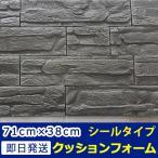 壁紙 シール レンガ ストーン 石目 大理石 クロス DIY のりつき シート グレー かるかるブリック 壁紙の上から貼れる壁紙 ウォールステッカー