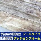 壁紙 シール レンガ ストーン 石目 大理石 クロス DIY のりつき シート オートミール かるかるブリック 壁紙の上から貼れる壁紙 ウォールステッカー