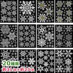 ウォールステッカー 壁 クリスマス 雪 結晶 貼ってはがせる のりつき 壁紙シール ウォールシール ウォールステッカー本舗