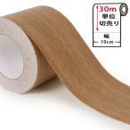 マスキングテープ 幅広 木目調カッティングシート幅10cm×30m単位 幅広マスキングテープ トリムボーダー