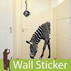 (お買い得セール50%OFF)ウォールステッカー 壁 アニマル 動物シール ゼブラ/しまうま上半身 貼ってはがせる のりつき 壁紙シール ウォールシール