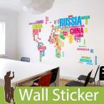 ウォールステッカー 壁 英語 文字 カラフル世界地図 貼ってはがせる のりつき 壁紙シール ウォールシール ウォールステッカー本舗