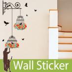 ウォールステッカー 鳥かご&フラワー 花 鳥籠 華やか 大きいサイズ モダン カラフル かわいい 北欧 wall sticker