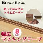 トリムボーダー 幅広 幅10cm×5m単位 マスキングテープ 貼ってはがせる モロッコタイル モロッカンタイル 全10種 壁 床 キッチン 補修 DIY