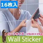 ミラーシール 鏡シール ウォールミラー 割れない鏡 カット可 (16枚セット 15cm角) 貼る鏡 ミラーステッカー安全 安心防水 防腐食 浴室 キッチン y2