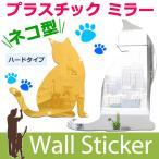 プラスチックミラー シール ウォールミラー 砕けない 鏡 おしゃれ (猫型 ハードタイプ) 貼る鏡 粘着タイプ 安全 安心 防水 防腐食 薄型 y4
