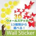 ウォールステッカー 3D装飾 蝶 花 おしゃれ バタフライ フラワー 接着シール付 ステッカー くり返し使える 12個セット かわいい 立体装飾 北欧 y1