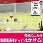 壁紙 シールタイプ キッチン タイル シート 幅50cm×長さ1m単位 タイル キッチン壁紙シール リメイクシート ウォールステッカー モザイク柄