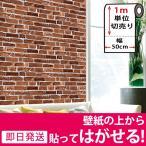 壁紙 シールタイプ キッチン タイル シート 幅50cm×長さ1m単位 レンガ調 木目調 柄 リメイクシート ウォールステッカー