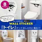 ウォールステッカー トイレ おしゃれ 貼ってはがせる ステッカーシール スマイル シンプル かわいい 転写式シール 壁紙 シール ウォールシール