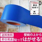 マスキングテープ 幅広 50m単位 壁紙 壁紙用マスキングテープ シール キッチン ブルー 無地 ソリッドカラー ビビッドカラー はがせる リメイクシート