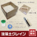珪藻土 塗り壁材 グレイン ビギナーズセット 15平米分 道具あり 送料無料 日本製 DIY