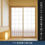 おしゃれな柄のプリント障子紙 江戸小紋 変わり格子A 焦茶