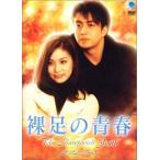 裸足の青春 DVD-BOX 1 [DVD]