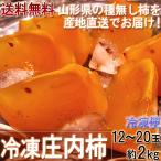 山形県産 庄内柿 産地直送 冷凍 アイス シャーベット 約2kg たねなし柿 12〜20玉