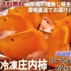 柿子 - 産地直送 庄内柿 シャーベット 約2kg 12〜20玉 山形県産 たねなし柿を急速冷凍!優しい甘みのフルーツアイス