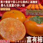 富有柿 岐阜産 秀品 贈答用 3.75kg 約3.5〜4kg 10〜16玉前後 抜群のシャクシャク感
