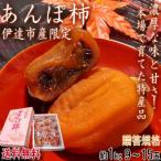 あんぽ柿 伊達市産限定 約1kg 9〜15個入り 贈答規格 福島県産 ギフト最適な抜群の味と甘さ!濃厚な味にとろりとした食感