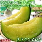 クラウンメロン 約1.8kg 1玉入り 贈答規格 静岡県産 マスクメロンの最高峰!しずおか食セレクション認定品