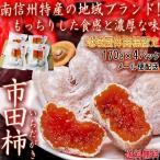 市田柿 干し柿 170g×4パック 贈答規格 長野県産 みなみ信州特産品 地域ブランド認定の高品質なドライフルーツ!深い甘みともっちりとした食感