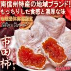 市田柿 干し柿 150g×3パック 贈答規格 長野県産 地域ブランド認定の高品質なドライフルーツ!深い甘みともっちりとした食感