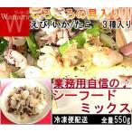シーフードミックス 1kg エビ タコ イカ はまぐり 業務用 1kg 4種プレミアム 業者 家庭応援
