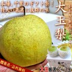かおり梨 Premium 2〜3玉 秀品...