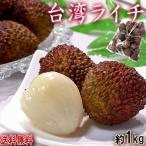 生ライチ 約1kg 台湾産 甘み豊かな海外フルーツ!栄養豊富な旬の果物