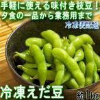 冷凍えだ豆 約1kg 冷凍便 手軽に使えるお得な野菜!お弁当から業務用まで幅広く使える味付き枝豆