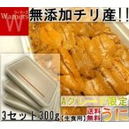 うに チリ産 100g×3パック 水産品ウニ:雲丹丼・お寿司にも急速冷凍【1部商品同梱可】