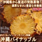 産地直送 沖縄パイナップル ボゴールパイン・ピーチパイン 約1.8kg 3房入り 沖縄県産 本場で育てた完熟の味わい!高い糖度と豊富な栄養の南国果物