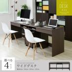 オフィスデスク選べる4サイズワイドデスク210cm奥行50配線収納 FWD-WIDESET-210BR ブラウン