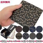 印伝 財布 メンズ 男性 印傳屋 2008 メンズ 二つ折り 財布 とんぼ